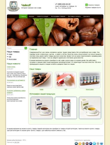 Унция - сеть чайных магазинов Интернет-магазин чая и