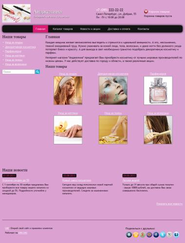 магазин интернет по косметики: