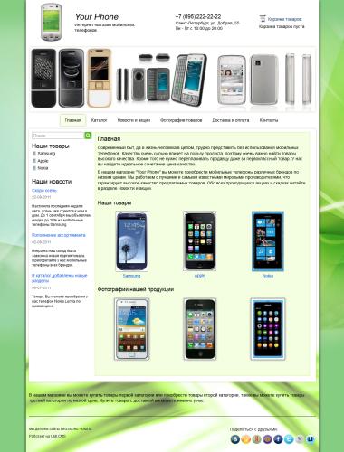 Как открыть интернет магазин мобильных телефонов