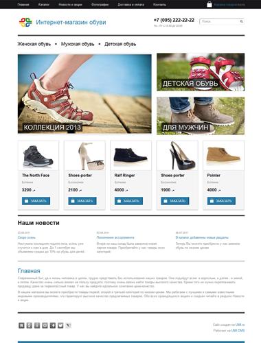 Готовый интернет-магазин обуви. Бесплатная регистрация! 19e37e201c7aa