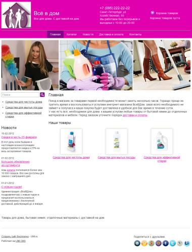 Как сделать интернет магазин цифровых товаров