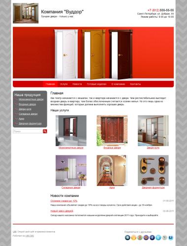 Создание и продажа бесплатных сайтов новые разработка и раскрутка сайтов в каталоге