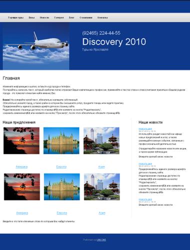 Сайт по туризму