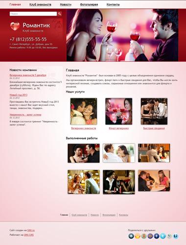 Сайт знакомства для секса сша