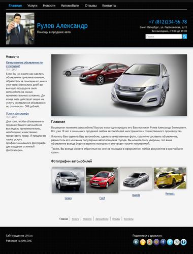 сайт по продаже авто: